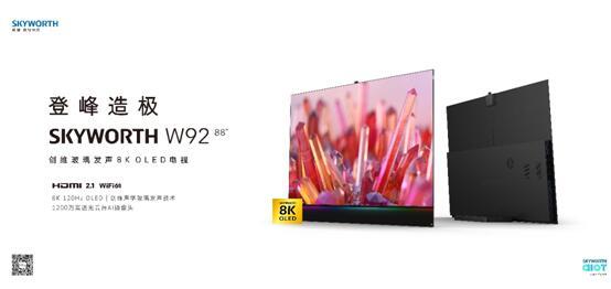 用创新迈入高端无人区,8K 120Hz OLED旗舰创维W92正式发布 智能公会